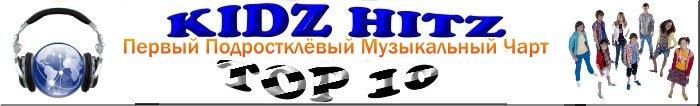 Аудио-архив шоу KidZ hitZ Top 10